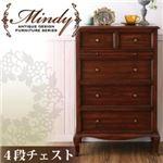 チェスト【Mindy】本格アンティークデザイン家具シリーズ【Mindy】ミンディ/4段チェスト