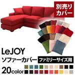 �yColorful Living Selection LeJOY�z���W���C�V���[�Y:20�F����I�ׂ�!�J�o�[�����O�R�[�i�[�J�E�`�\�t�@�y�ʔ���J�o�[�z�t�@�~���[�T�C�Y (�{�̃J���[�F�T�����b�h)