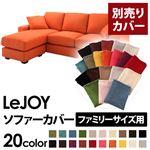 【Colorful Living Selection LeJOY】リジョイシリーズ:20色から選べる!カバーリングコーナーカウチソファ【別売りカバー】ファミリーサイズ (本体カラー:ジューシーオレンジ)