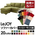 �yColorful Living Selection LeJOY�z���W���C�V���[�Y:20�F����I�ׂ�!�J�o�[�����O�R�[�i�[�J�E�`�\�t�@�y�ʔ���J�o�[�z�t�@�~���[�T�C�Y (�{�̃J���[�F���X�O���[��)