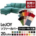 【Colorful Living Selection LeJOY】リジョイシリーズ:20色から選べる!カバーリングコーナーカウチソファ【別売りカバー】ファミリーサイズ (本体カラー:ディープシーブルー)