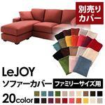 【Colorful Living Selection LeJOY】リジョイシリーズ:20色から選べる!カバーリングコーナーカウチソファ【別売りカバー】ファミリーサイズ (本体カラー:カッパーレッド)