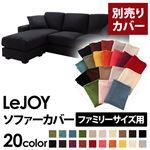 【Colorful Living Selection LeJOY】リジョイシリーズ:20色から選べる!カバーリングコーナーカウチソファ【別売りカバー】ファミリーサイズ (本体カラー:ジェットブラック)