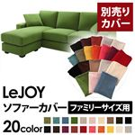 �yColorful Living Selection LeJOY�z���W���C�V���[�Y:20�F����I�ׂ�!�J�o�[�����O�R�[�i�[�J�E�`�\�t�@�y�ʔ���J�o�[�z�t�@�~���[�T�C�Y (�{�̃J���[�F�O���X�O���[��)