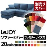 �yColorful Living Selection LeJOY�z���W���C�V���[�Y:20�F����I�ׂ�!�J�o�[�����O�R�[�i�[�J�E�`�\�t�@�y�ʔ���J�o�[�z�t�@�~���[�T�C�Y (�{�̃J���[�F���C�����u���[)