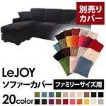 【Colorful Living Selection LeJOY】リジョイシリーズ:20色から選べる!カバーリングコーナーカウチソファ【別売りカバー】ファミリーサイズ (本体カラー:クールブラック)