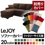 �yColorful Living Selection LeJOY�z���W���C�V���[�Y:20�F����I�ׂ�!�J�o�[�����O�R�[�i�[�J�E�`�\�t�@�y�ʔ���J�o�[�z�t�@�~���[�T�C�Y (�{�̃J���[�F���J�u���E��)