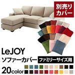 �yColorful Living Selection LeJOY�z���W���C�V���[�Y:20�F����I�ׂ�!�J�o�[�����O�R�[�i�[�J�E�`�\�t�@�y�ʔ���J�o�[�z�t�@�~���[�T�C�Y (�{�̃J���[�F�A�[�o���O���[)