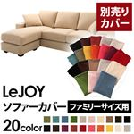 �yColorful Living Selection LeJOY�z���W���C�V���[�Y:20�F����I�ׂ�!�J�o�[�����O�R�[�i�[�J�E�`�\�t�@�y�ʔ���J�o�[�z�t�@�~���[�T�C�Y (�{�̃J���[�F�N���[���A�C�{���[)