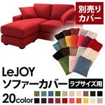 �yColorful Living Selection LeJOY�z���W���C�V���[�Y:20�F����I�ׂ�!�J�o�[�����O�R�[�i�[�J�E�`�\�t�@�y�ʔ���J�o�[�z���u�T�C�Y (�{�̃J���[�F�T�����b�h)