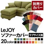 �yColorful Living Selection LeJOY�z���W���C�V���[�Y:20�F����I�ׂ�!�J�o�[�����O�R�[�i�[�J�E�`�\�t�@�y�ʔ���J�o�[�z���u�T�C�Y (�{�̃J���[�F���X�O���[��)