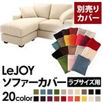 �yColorful Living Selection LeJOY�z���W���C�V���[�Y:20�F����I�ׂ�!�J�o�[�����O�R�[�i�[�J�E�`�\�t�@�y�ʔ���J�o�[�z���u�T�C�Y (�{�̃J���[�F�~���L�[�A�C�{���[)