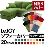�yColorful Living Selection LeJOY�z���W���C�V���[�Y:20�F����I�ׂ�!�J�o�[�����O�R�[�i�[�J�E�`�\�t�@�y�ʔ���J�o�[�z���u�T�C�Y (�{�̃J���[�F�O���X�O���[��)