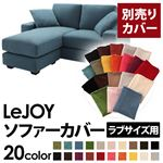 �yColorful Living Selection LeJOY�z���W���C�V���[�Y:20�F����I�ׂ�!�J�o�[�����O�R�[�i�[�J�E�`�\�t�@�y�ʔ���J�o�[�z���u�T�C�Y (�{�̃J���[�F���C�����u���[)