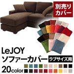 �yColorful Living Selection LeJOY�z���W���C�V���[�Y:20�F����I�ׂ�!�J�o�[�����O�R�[�i�[�J�E�`�\�t�@�y�ʔ���J�o�[�z���u�T�C�Y (�{�̃J���[�F���J�u���E��)