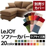 �yColorful Living Selection LeJOY�z���W���C�V���[�Y:20�F����I�ׂ�!�J�o�[�����O�R�[�i�[�J�E�`�\�t�@�y�ʔ���J�o�[�z���u�T�C�Y (�{�̃J���[�F�}�����x�[�W��)
