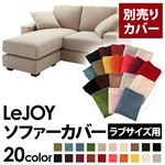�yColorful Living Selection LeJOY�z���W���C�V���[�Y:20�F����I�ׂ�!�J�o�[�����O�R�[�i�[�J�E�`�\�t�@�y�ʔ���J�o�[�z���u�T�C�Y (�{�̃J���[�F�A�[�o���O���[)