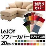 �yColorful Living Selection LeJOY�z���W���C�V���[�Y:20�F����I�ׂ�!�J�o�[�����O�R�[�i�[�J�E�`�\�t�@�y�ʔ���J�o�[�z���u�T�C�Y (�{�̃J���[�F�N���[���A�C�{���[)