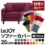 【Colorful Living Selection LeJOY】リジョイシリーズ:20色から選べる!カバーリングソファ・スタンダードタイプ【別売りカバー】幅130cm (カラー:グレープパープル)