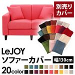�yColorful Living Selection LeJOY�z���W���C�V���[�Y:20�F����I�ׂ�!�J�o�[�����O�\�t�@�E�X�^���_�[�h�^�C�v�y�ʔ���J�o�[�z��130cm (�J���[�F�n�b�s�[�s���N)
