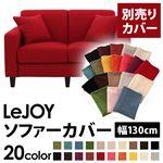 【Colorful Living Selection LeJOY】リジョイシリーズ:20色から選べる!カバーリングソファ・スタンダードタイプ【別売りカバー】幅130cm (カラー:サンレッド)