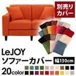 【Colorful Living Selection LeJOY】リジョイシリーズ:20色から選べる!カバーリングソファ・スタンダードタイプ【別売りカバー】幅130cm (カラー:ジューシーオレンジ)