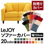 �yColorful Living Selection LeJOY�z���W���C�V���[�Y:20�F����I�ׂ�!�J�o�[�����O�\�t�@�E�X�^���_�[�h�^�C�v�y�ʔ���J�o�[�z��130cm (�J���[�F�n�j�[�C�G���[)