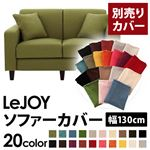 �yColorful Living Selection LeJOY�z���W���C�V���[�Y:20�F����I�ׂ�!�J�o�[�����O�\�t�@�E�X�^���_�[�h�^�C�v�y�ʔ���J�o�[�z��130cm (�J���[�F���X�O���[��)