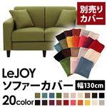 【Colorful Living Selection LeJOY】リジョイシリーズ:20色から選べる!カバーリングソファ・スタンダードタイプ【別売りカバー】幅130cm (カラー:モスグリーン)