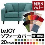 【Colorful Living Selection LeJOY】リジョイシリーズ:20色から選べる!カバーリングソファ・スタンダードタイプ【別売りカバー】幅130cm (カラー:ディープシーブルー)