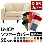 �yColorful Living Selection LeJOY�z���W���C�V���[�Y:20�F����I�ׂ�!�J�o�[�����O�\�t�@�E�X�^���_�[�h�^�C�v�y�ʔ���J�o�[�z��130cm (�J���[�F�~���L�[�A�C�{���[)