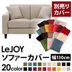 �yColorful Living Selection LeJOY�z���W���C�V���[�Y:20�F����I�ׂ�!�J�o�[�����O�\�t�@�E�X�^���_�[�h�^�C�v�y�ʔ���J�o�[�z��130cm (�J���[�F�~�X�e�B�O���[)