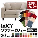 【Colorful Living Selection LeJOY】リジョイシリーズ:20色から選べる!カバーリングソファ・スタンダードタイプ【別売りカバー】幅130cm (カラー:ミスティグレー)