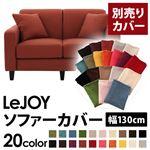 【Colorful Living Selection LeJOY】リジョイシリーズ:20色から選べる!カバーリングソファ・スタンダードタイプ【別売りカバー】幅130cm (カラー:カッパーレッド)