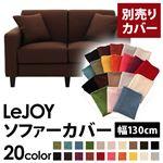 【Colorful Living Selection LeJOY】リジョイシリーズ:20色から選べる!カバーリングソファ・スタンダードタイプ【別売りカバー】幅130cm (カラー:コーヒーブラウン)