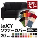 【Colorful Living Selection LeJOY】リジョイシリーズ:20色から選べる!カバーリングソファ・スタンダードタイプ【別売りカバー】幅130cm (カラー:ジェットブラック)