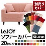 【Colorful Living Selection LeJOY】リジョイシリーズ:20色から選べる!カバーリングソファ・スタンダードタイプ【別売りカバー】幅130cm (カラー:スウィートピンク)