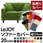 【Colorful Living Selection LeJOY】リジョイシリーズ:20色から選べる!カバーリングソファ・スタンダードタイプ【別売りカバー】幅130cm (カラー:グラスグリーン)