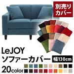 �yColorful Living Selection LeJOY�z���W���C�V���[�Y:20�F����I�ׂ�!�J�o�[�����O�\�t�@�E�X�^���_�[�h�^�C�v�y�ʔ���J�o�[�z��130cm (�J���[�F���C�����u���[)