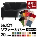 �yColorful Living Selection LeJOY�z���W���C�V���[�Y:20�F����I�ׂ�!�J�o�[�����O�\�t�@�E�X�^���_�[�h�^�C�v�y�ʔ���J�o�[�z��130cm (�J���[�F�N�[���u���b�N)