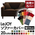 【Colorful Living Selection LeJOY】リジョイシリーズ:20色から選べる!カバーリングソファ・スタンダードタイプ【別売りカバー】幅130cm (カラー:モカブラウン)