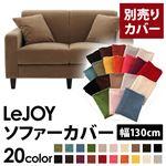 【Colorful Living Selection LeJOY】リジョイシリーズ:20色から選べる!カバーリングソファ・スタンダードタイプ【別売りカバー】幅130cm (カラー:マロンベージュ)