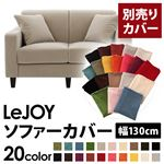 �yColorful Living Selection LeJOY�z���W���C�V���[�Y:20�F����I�ׂ�!�J�o�[�����O�\�t�@�E�X�^���_�[�h�^�C�v�y�ʔ���J�o�[�z��130cm (�J���[�F�A�[�o���O���[)