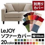 【Colorful Living Selection LeJOY】リジョイシリーズ:20色から選べる!カバーリングソファ・スタンダードタイプ【別売りカバー】幅130cm (カラー:アーバングレー)