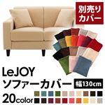 【Colorful Living Selection LeJOY】リジョイシリーズ:20色から選べる!カバーリングソファ・スタンダードタイプ【別売りカバー】幅130cm (カラー:クリームアイボリー)