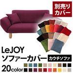 【Colorful Living Selection LeJOY】リジョイシリーズ:20色から選べる!カバーリングカウチソファ【別売りカバー】 (カラー:グレープパープル)