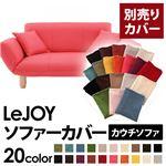【Colorful Living Selection LeJOY】リジョイシリーズ:20色から選べる!カバーリングカウチソファ【別売りカバー】 (カラー:ハッピーピンク)