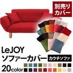 【Colorful Living Selection LeJOY】リジョイシリーズ:20色から選べる!カバーリングカウチソファ【別売りカバー】 (カラー:サンレッド)