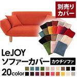 【Colorful Living Selection LeJOY】リジョイシリーズ:20色から選べる!カバーリングカウチソファ【別売りカバー】 (カラー:ジューシーオレンジ)
