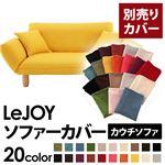 【Colorful Living Selection LeJOY】リジョイシリーズ:20色から選べる!カバーリングカウチソファ【別売りカバー】 (カラー:ハニーイエロー)